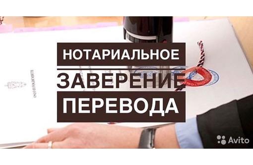Перевод документов со всех языков Апостиль, фото — «Реклама Краснодара»