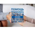 Квалифицированный психолог в Краснодаре - Психологическая помощь в Кубани