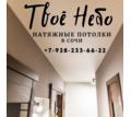 Натяжные потолки Сочи, Адлер, Дагомыс - Натяжные потолки в Кубани