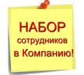 Требуются сотрудницы в интернет-магазин. - Менеджеры по продажам, сбыт, опт в Кубани