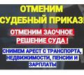 ОТМЕНА судебного приказа , РЕШЕНИЯ СУДА - Юридические услуги в Анапе