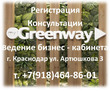 Greenway чай - teavitall express banquet 5, фото — «Реклама Краснодара»