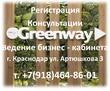 Greenway чай - teavitall express balance 9, фото — «Реклама Краснодара»