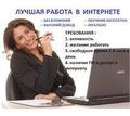 Менеджер-куратор проекта - Руководители, администрация в Кубани
