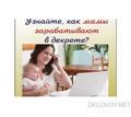 Работа для женщин, мам - Менеджеры по продажам, сбыт, опт в Кубани