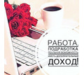 Онлайн-менеджер - Работа на дому в Анапе