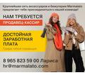 Продавец-кассир - Продавцы, кассиры, персонал магазина в Краснодаре