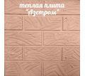 Фасадные панели Азстром с утеплителем ПСБ-С - Энергосбережение в Краснодаре