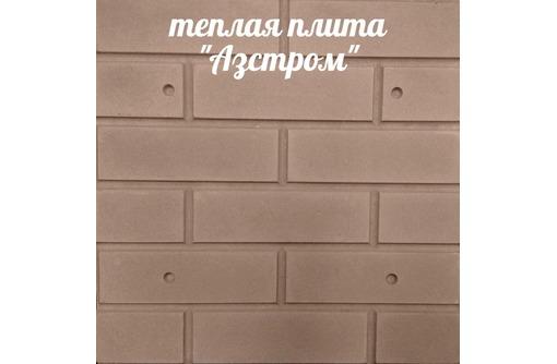 Теплые фасадные панели Азстром, отделка+утепление, фото — «Реклама Новороссийска»