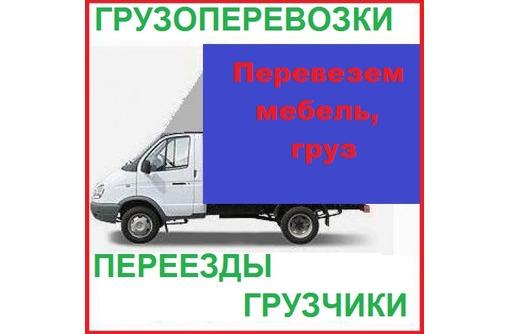 ViP ПЕРЕЕЗДЫ ГОРОД / МЕЖГОРОД УСЛУГИ ОПЫТНЫХ ГРУЗЧИКОВ, фото — «Реклама Новороссийска»