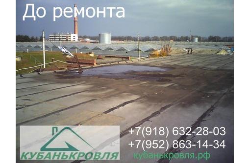 Кровельные работы в Курганинске Монтаж новой мягкой (плоской) кровли Ремонт старой рубероидной крыши, фото — «Реклама Курганинска»
