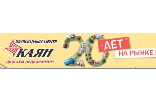 специалист по недвижимости, фото — «Реклама Краснодара»