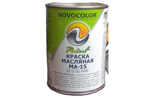 эмаль масляная МА-15 (серая, сурик), фото — «Реклама Армавира»