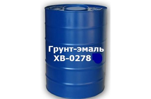 Грунт-эмаль ХВ-0278 эксплуатируемая в атмосферных условиях всех климатических районов, фото — «Реклама Краснодара»