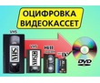 Оцифровка видеокассет. Красочные слайд-шоу, фото — «Реклама Краснодара»
