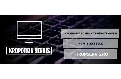 Компьютерные услуги в Кропоткине, фото — «Реклама Кропоткина»