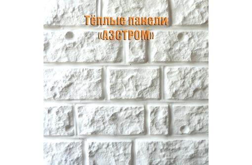 Утепление стен и одновременная отделка, термоплитами Азстром, фото — «Реклама Краснодара»