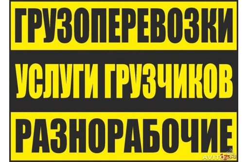 Переезды, грузчики, разгрузка фур. Транспорт, фото — «Реклама Тимашевска»