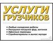 Услуги грузчиков. Такелаж. Переезд. Вывоз строймусора. Транспорт, фото — «Реклама Горячего Ключа»