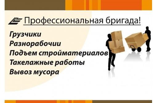 Грузчики - все виды погрузочных работ. Транспорт, фото — «Реклама Приморско-Ахтарска»