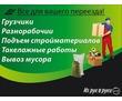 Переезды, услуги грузчиков. Транспорт, фото — «Реклама Темрюка»
