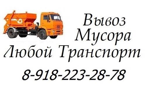Грузим и вывозим строительный мусор. Есть бункера. Грузчики, фото — «Реклама Краснодара»