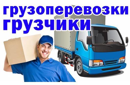 Универсальные грузчики. Транспорт.., фото — «Реклама Краснодара»