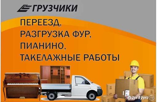 Грузчики, транспорт. Сборка- разборка мебели.Переезды.Перевозка пианино., фото — «Реклама Краснодара»
