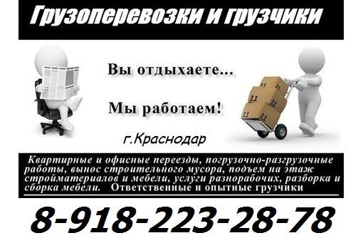 Перевозка пианино,мебели,личных вещей. Грузчики. Транспорт, фото — «Реклама Краснодара»