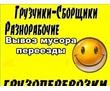 Грузчики-такелажники,переезды,грузоперевозки, фото — «Реклама Краснодара»