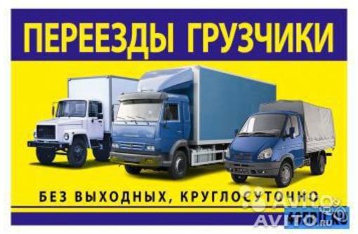 Грузоперевозки и услуги грузчиков. Межгород., фото — «Реклама Краснодара»