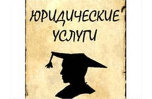 Юридическое обслуживание юр. и физ. лиц под ключ, фото — «Реклама Краснодара»