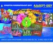 Организация любых праздников,торжеств для детей и взрослых.Лучшие шоу Краснодара., фото — «Реклама Краснодара»