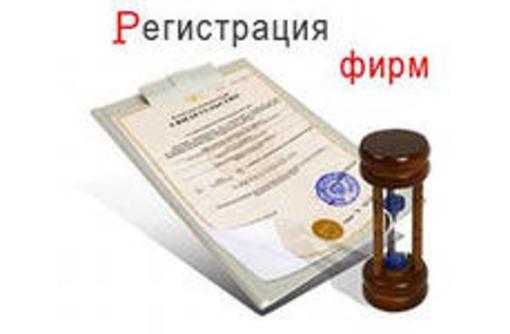 Создание ООО под ключ (9500р), фото — «Реклама Краснодара»