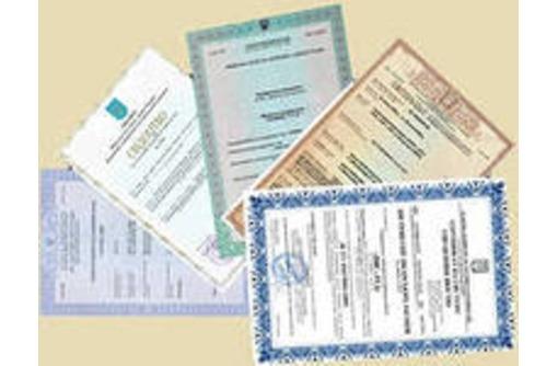 Лицензии: алкогольная, медицинская, фармацевтическая, образовательная, МЧС и др. (от 30 000р.), фото — «Реклама Краснодара»