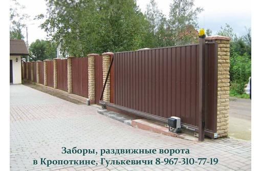 Ворота, заборы, КРОВЛЯ в Гулькевичи и Кропоткине, фото — «Реклама Гулькевичей»