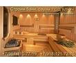 Строительство бани из бруса и бревна под ключ, отделка деревом в Гулькевичи, фото — «Реклама Гулькевичей»
