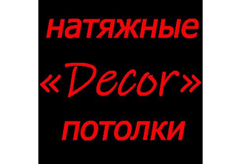 Потолки Декор