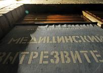 Полиция Краснодара предложила вернуть медвытрезвитель, фото — «Рекламы Хадыженска»