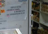 """В одном из магазинов Краснодара посетителей сразу предупреждают: """"Продукты невкусные"""" ФОТО, фото — «Рекламы Кубани»"""