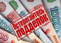 """На курортах Кубани туристам массово """"впаривают"""" фальшивые 1000-рублевки, фото — «Рекламы Хадыженска»"""