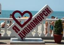 Отдых в Дивноморском на Кубани: дешево и сердито, или дорого и весело ФОТО, фото — «Рекламы Гулькевичей»