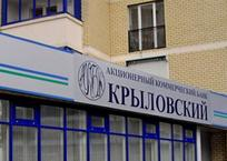 Краснодарский банк «Крыловский» обанкротился, фото — «Рекламы Адлера»