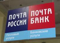 Жутким сервисом и хамством в отделениях «Почты России» возмущены кубанцы ФОТО, фото — «Рекламы Краснодара»