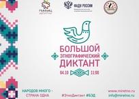 Большой этнографический диктант напишут жители Кубани, фото — «Рекламы Кубани»