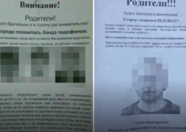 Следком опроверг сообщения о появившемся на Кубани маньяке, фото — «Рекламы Кропоткина»