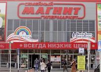 Кубанский миллиардер Сергей Галицкий избавляется от акций «Магнита», фото — «Рекламы Гулькевичей»