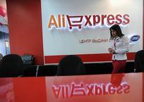 AliExpress откроет пункт выдачи товаров в Краснодаре, фото — «Рекламы Кореновска»
