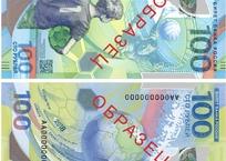 Сторублевку за четыреста рублей продают в Краснодаре, фото — «Рекламы Тихорецка»