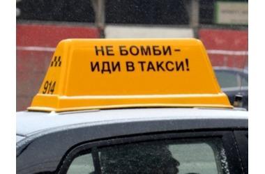 В Приморско-Ахтарском районе ловят нелегальных таксистов, фото — «Рекламы Приморско-Ахтарска»